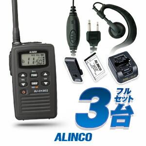 アルインコ トランシーバー DJ-CH202 3台フルセット |