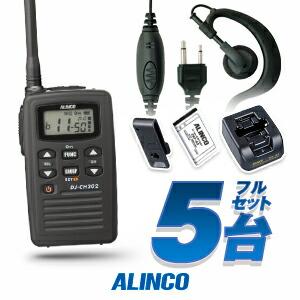 アルインコ トランシーバー DJ-CH202 5台フルセット |