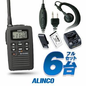 アルインコ トランシーバー DJ-CH202 6台フルセット