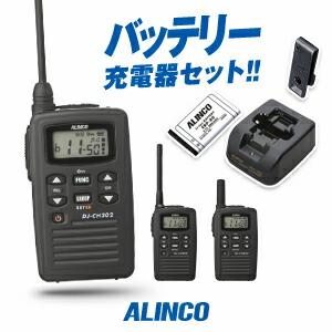 アルインコ トランシーバー DJ-CH202 |