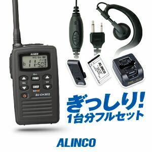 アルインコ トランシーバー DJ-CH202 フルセット |