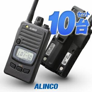 アルインコ トランシーバー DJ-P221 10台セット |