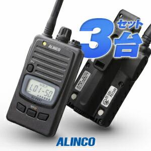 アルインコ トランシーバー DJ-P221 3台セット |