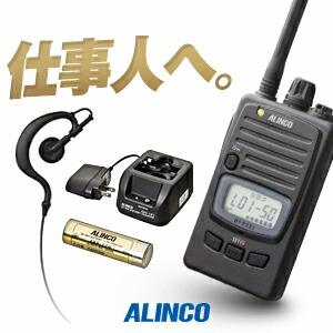 ALINCO(アルインコ)トランシーバー DJ-P221 フルセット