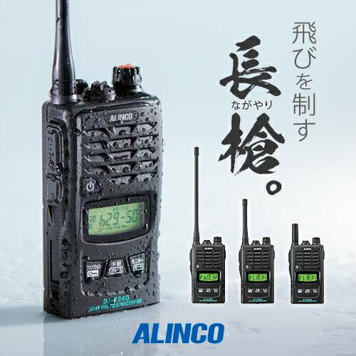 トランシーバー アルインコ トランシーバー DJ-P240