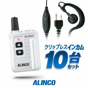 アルインコ トランシーバー DJ-PX31 インカム10台セット