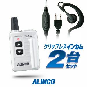 アルインコ トランシーバー DJ-PX31 2台ワーキーセット |