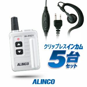 アルインコ トランシーバー DJ-PX31 5台ワーキーセット |