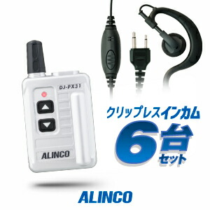 アルインコ トランシーバー DJ-PX31 6台ワーキーセット |