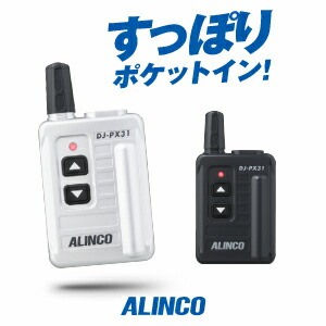 アルインコ トランシーバー DJ-PX31 |