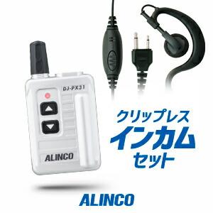 アルインコ トランシーバー DJ-PX31インカムセット |