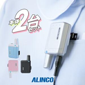 アルインコ トランシーバー DJ-PX5