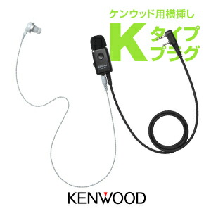 ケンウッド EMC-5F