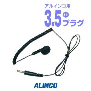 アルインコ EME-26