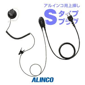 アルインコ EME-31A