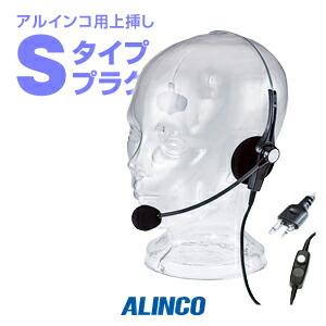 アルインコ EME-46A