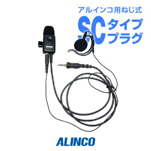 アルインコ EME-48A