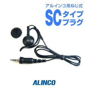 アルインコ EME-58
