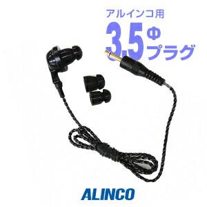 アルインコ EME-66B