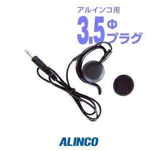 アルインコ EME-67B