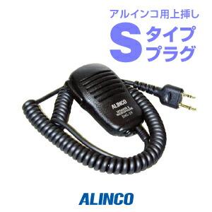 アルインコ EMS-59
