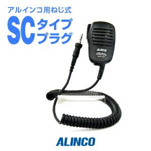 アルインコ EMS-62