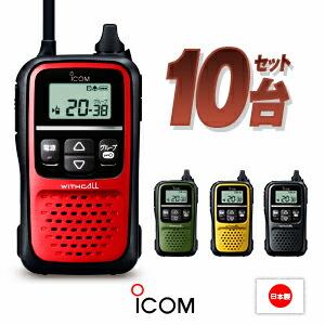 アイコム トランシーバー IC-4110 10台セット |