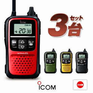 アイコム トランシーバー IC-4110 3台セット |