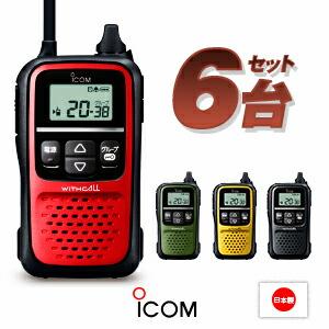 アイコム トランシーバー IC-4110 6台セット |