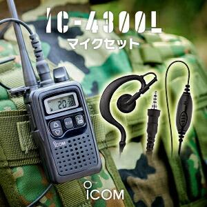 トランシーバー アイコム IC-4300lセット