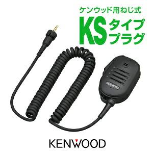 ケンウッド KMC-55