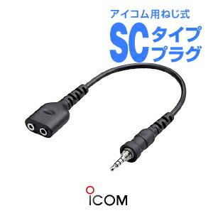 アイコム OPC-2132