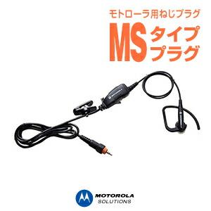 モトローラ PMLN7081