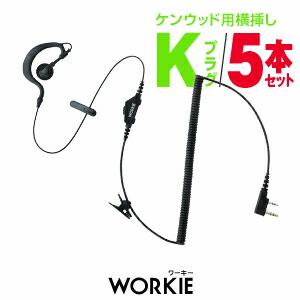ワーキー 耳かけ付ストレートイヤホンマイク 5本セット |