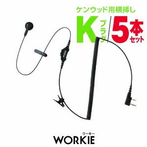 WORKIE ワーキー ストレートイヤホンマイク Kタイプ 5本セット