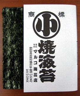 千葉産江戸前海苔。マルコ海苔オリジナルです!