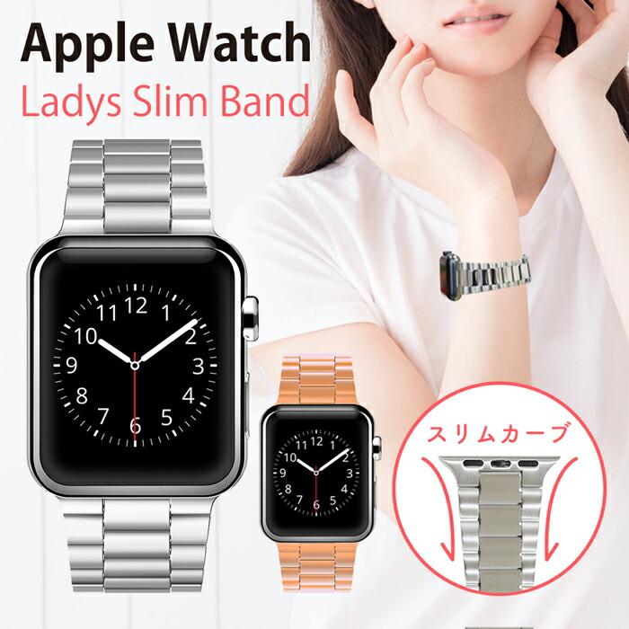 Applewatchレディース鋼製ベルト