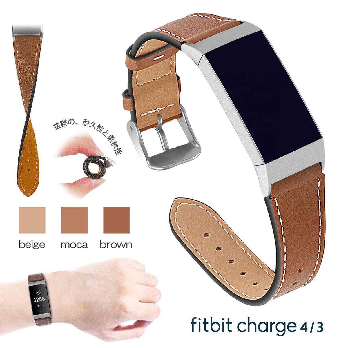 fitbit3本革ベルト
