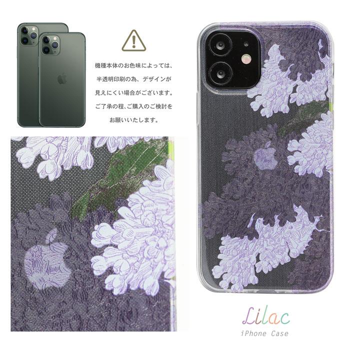 iPhoneケース_ライラック_rakuten_black