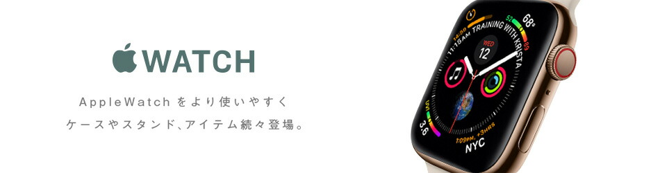Applewatch楽天バナー
