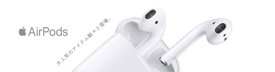 AirPods楽天バナー_950×200