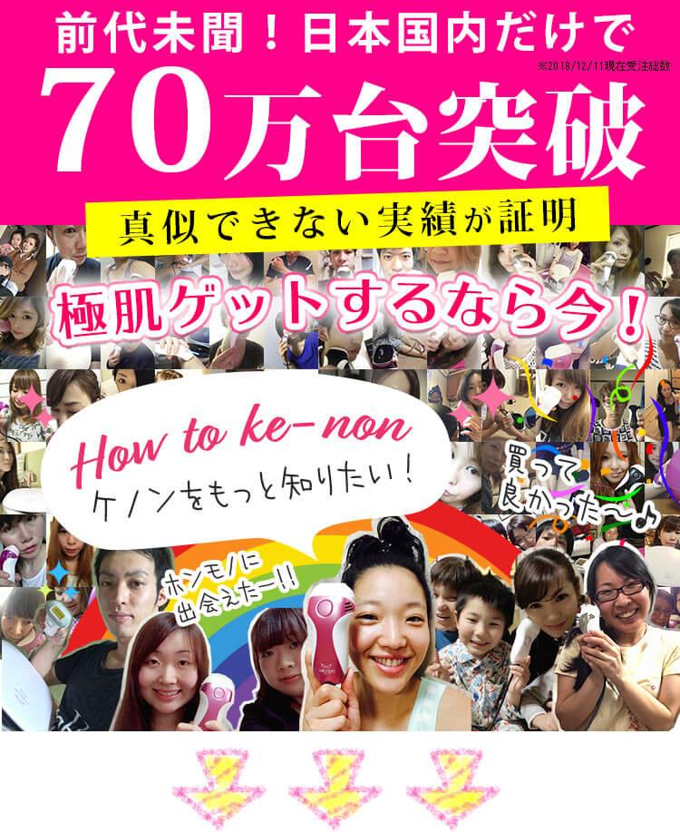 日本国内だけで70万台突破のケノン