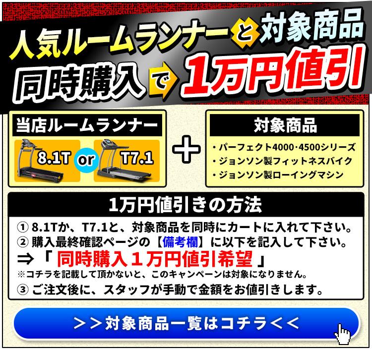 家庭用ランニングマシン同時購入で1万円値引!