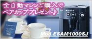 デロンギ全自動コーヒーマシンお買い上げの方にもれなくオリジナルエスプレッソカップ、ペアでプレゼント