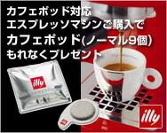illy[イリー]お試しカフェポッドプレゼントキャンペーン