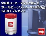 全自動コーヒーマシンillyプレゼントキャンペーン
