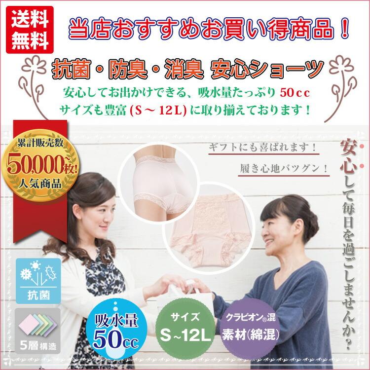 尿漏れ 女性用 失禁パンツ 吸水 サイズ豊富