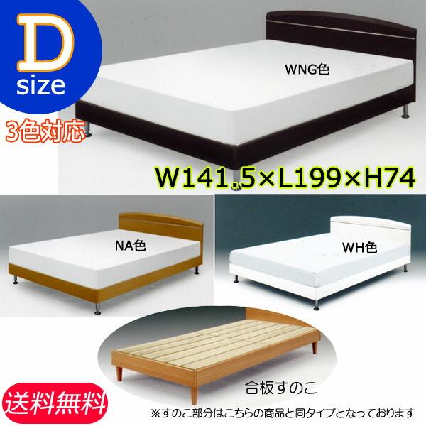 3色対応 ダブルベット すのこベッド