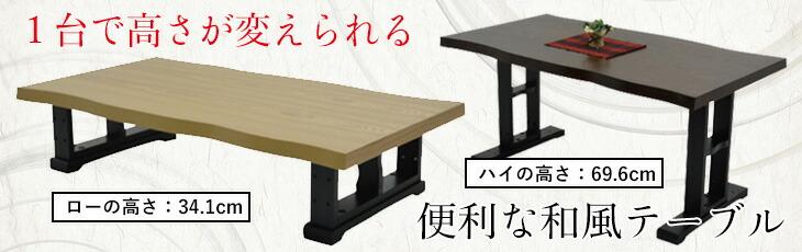高さ可変テーブル