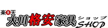 大川家具 Comfy interior楽天市場店